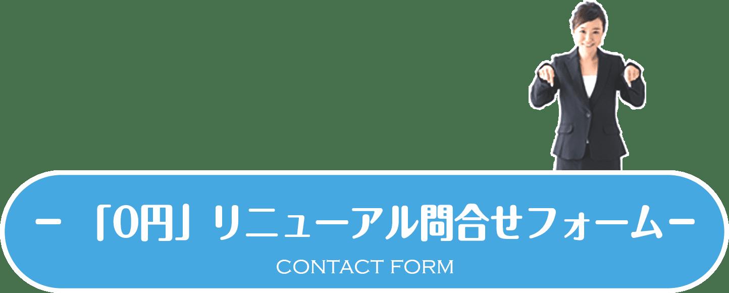 -「0円」リニューアル問合せフォーム-CONTACT FORM