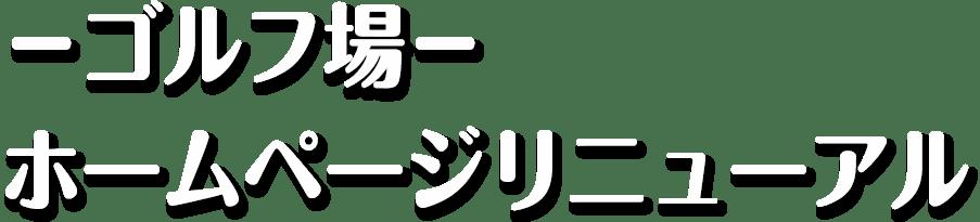 ゴルフ場ホームページリニューアル