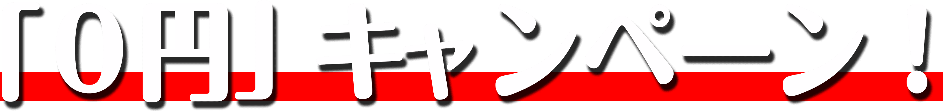 「0円」キャンペーン!
